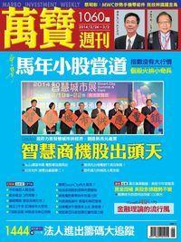 萬寶週刊 2014/02/24 [第1060期]:馬年小股當道