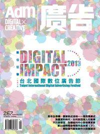 廣告雜誌 [第267期]:2013台北數位廣告節