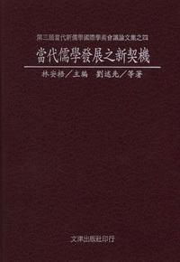 當代儒學發展之新契機