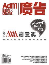 廣告雜誌 [第268期]:2013AAAA創意獎