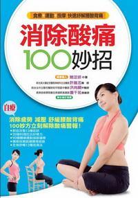 消除酸痛100妙招:食療+運動+按摩快速紓解腰酸背痛