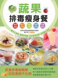 蔬果排毒瘦身餐