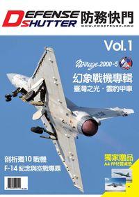 防務快門 [第1期]:幻象戰機專輯
