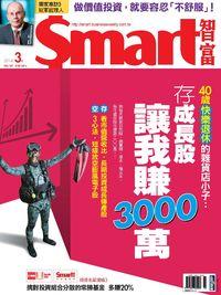 Smart智富月刊 [第187期]:存成長股讓我賺3000萬