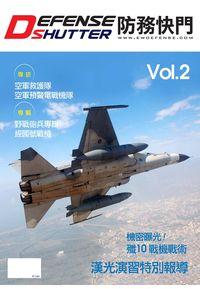 防務快門 [第2期]:漢光演習特別報導