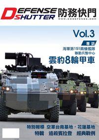 防務快門 [第3期]:雲豹8輪甲車