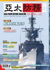 亞太防務 [第67期]:蘇澳的軍艦故事