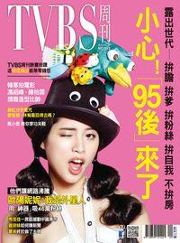TVBS周刊 2014/02/27 [第852期]:露出世代-拚膽 拚爹 拚粉絲 拚自我 不拚房 小心!「95後」來了