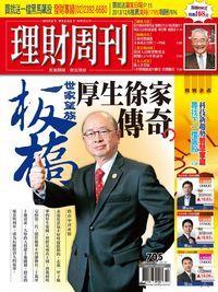 理財周刊 2014/02/28 [第705期]:世家望族 板橋厚生徐家傳奇