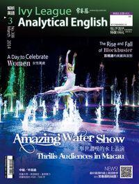 常春藤解析英語雜誌 [第308期] [有聲書]:舉世讚嘆的水上表演