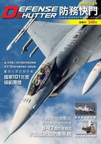 防務快門 [第9期]:國軍101年度模範團體
