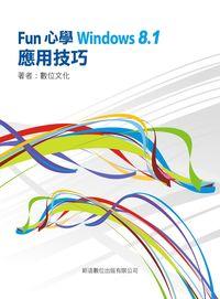Fun心學Windows 8.1應用技巧