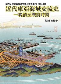 近代東亞海域交流史:晚清至戰前時期