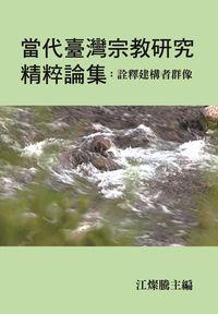 當代臺灣宗教研究精粹論集:詮釋建構者群像