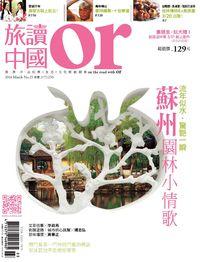 Or旅讀中國 [第25期]:流年似水‧ 驚艷一瞬 蘇州園林小情歌