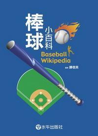 棒球小百科:棒球規則