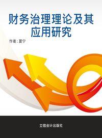 財務治理理論及其應用研究