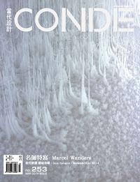 當代設計CONDE [第253期]:名師特寫 Marcel Wanders