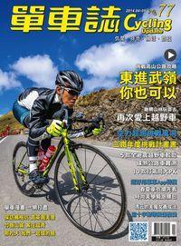 單車誌 [第77期] [有聲書]:東進武陵你也可以