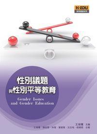 性別議題與性別平等教育