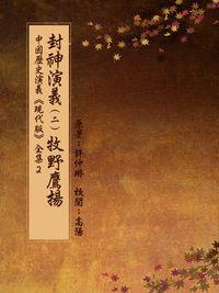 中國歷史演義《現代版》全集. 2, 封神演義. 二, 牧野鷹揚