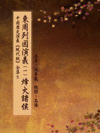 中國歷史演義《現代版》全集. 5, 東周列國演義. 一, 烽火諸侯