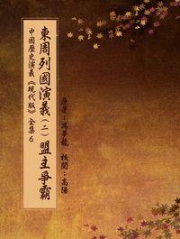 中國歷史演義《現代版》全集. 6, 東周列國演義. 二, 盟主爭霸