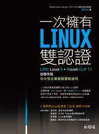 一次擁有Linux雙認證:LPIC Level II+Novell CLP11自學手册