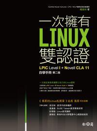 一次擁有Linux雙認證:LPIC Level I+Novell CLP11自學手册