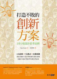 打造不敗的創新方案:101項設計思考法則