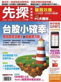 先探投資週刊 2014/03/08 [第1768期]:台股小確幸
