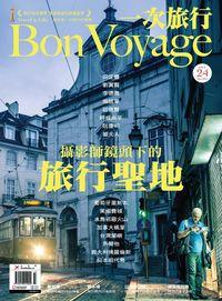 Bon Voyage一次旅行 [第24期]:攝影師鏡頭下的 旅行聖地
