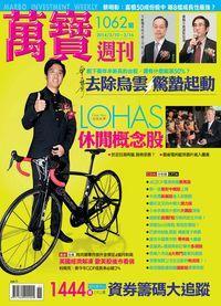 萬寶週刊 2014/03/10 [第1062期]:休閒概念股