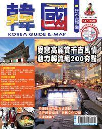 韓國玩全指南.