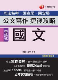 國文 (司法特考.調查局.國安局):公文寫作捷徑攻略