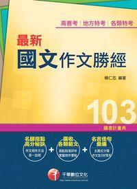 最新國文:作文勝經