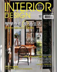 室內設計 INTERIOR DESIGN [第74期]:學學療癒家過生活