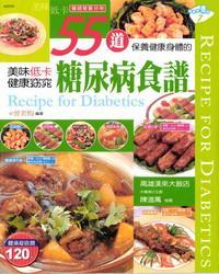 55道保養健康身體的糖尿病食譜:美味低卡健康窈窕
