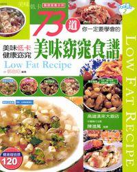 73道你一定要學會的美味窈窕食譜:美味低卡健康窈窕
