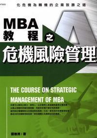 MBA教程之危機風險管理:化危機為轉機的企業致勝之道