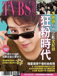 TVBS周刊 2014/03/13 [第854期]:狂粉時代:李敏鎬杭州之亂全紀錄