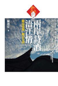 兩岸詩酒浯江情:難忘臺灣 難忘金門