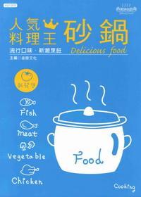 人氣料理王:砂鍋