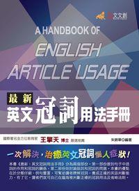 最新英文冠詞用法手冊