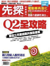 先探投資週刊 2014/03/15 [第1769期]:Q2全攻略
