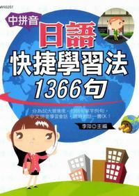 中拼音日語快捷學習法1366句