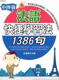 中拼音法語快捷學習法1386句