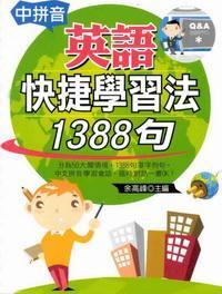 中拼音英語快捷學習法1388句