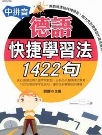 中拼音德語快捷學習法1422句