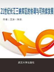 21世紀長江三峽庫區的協調與可持續發展